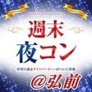 5/13(土)19:00~弘前開催★週末の大人気イベント★週末夜コ...