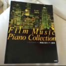 映画主題歌 ピアノ楽譜