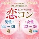 5/14(日)16:00~秋田開催【同世代があつまる!気軽に話せる...