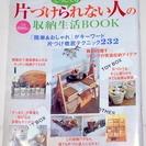 「片付けられない人の収納生活BOOK」 まとめて3冊400円 リノ...