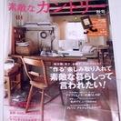 「素敵なカントリー 秋号2007NO.56」まとめて3冊400円 ...