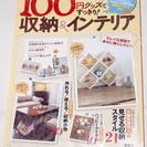「100円グッズですっきり!収納&インテリア」まとめて3冊400円...