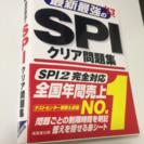 この一冊で効果的なSPI問題集‼