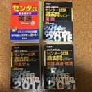 大学受験・問題集・参考書 16000円相当 未使用