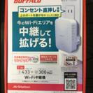 BUFFALO Wi-Fi中継機  交渉中
