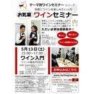 5/13(土)【ワイン入門編】お気...