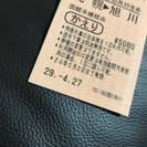 S切符【札幌→旭川】片道のみ