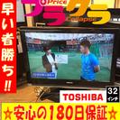 A1265東芝 2008年製32インチ液晶テレビ32C7000