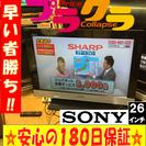 A1266ソニー2011年製26インチ液晶テレビKDL−26EX300