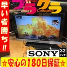 A1267ソニー2010年製32インチ液晶テレビKDL−32EX300