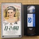VHSビデオ「ローマの休日」さしあげます