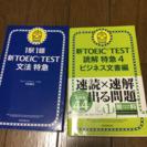 TOEIC 参考書 2冊