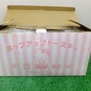 【引取限定 戸畑本店】 ハローキティポップアップトースター