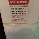 【期間限定30%OFF・全国送料無料・半年保証】冷蔵庫 SANYO...