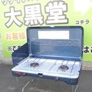 【JZ88】札幌 アウトドア用品 サウスフィールド2バーナー100...