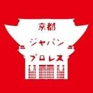 京都プロレス情報