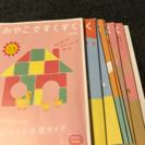 月齢別育児本【こどもちゃれんじ】