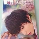 相葉雅紀さんの写真本