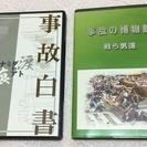 だんじり祭り DVD 【事故編】 2006年、2013年版 計2枚