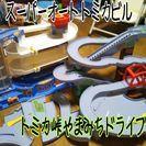 トミカ★オートビル+やまみちドライブ