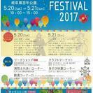 ♥岐阜県関市の百年公園 スプリングフェスティバル♥