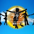 社交ダンス・ラテンの特別トレーニング(水曜日)