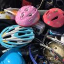 子供用の自転車ヘルメットを差し上げます