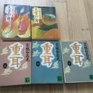 中古!宮城谷昌光の本、5冊セット!