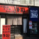 【急募】週2日・1日3h〜♪(主婦(夫)大歓迎)(未経験者歓迎)