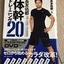 長友佑都の体幹トレーニング20 DVD付き