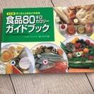 食品80キロカロリーガイドブック