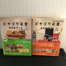 ピタゴラ装置 DVDブック ①,②