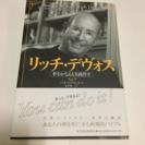 【美品】リッチ・デヴォス 夢を叶える実践哲学