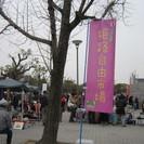 姫路自由市場。7月2,9,16,17,23日。姫路大手前公園にてフ...