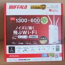 バッファロー BUFFALO WXR-1900DHP2 ハイパワー...