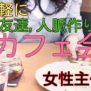 5/28(日)友達,人脈作りカフェ会
