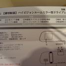 ハイビジョンルームミラー型ドライブレコーダー