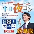 5/17(水)19:30~鳥取開催【社会人の男の子と出会っちゃおう...