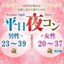 5/19(金)20:00~山形開催【同世代があつまる!気軽に話せる...