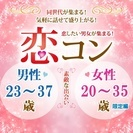 5/20(土)19:00~富山開催★恋コン@富山~男性23~37歳...