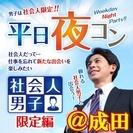 5/24(水)19:30~成田開催【社会人の男の子と出会っちゃおう...