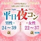 5/24(水)19:30~つくば開催★平日夜コン@つくば~男性24...