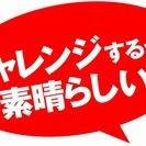 斬新なエンタメ企画提供者&メンバー募集!![面白い][楽しい][わ...