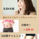 【募集】目指せマイナス3キロ!3日間ダイエットチャレンジ! 先着6名様!