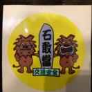 沖縄 ステッカー