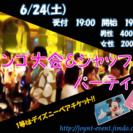 6/24(土) ディズニービンゴ&シャッフルパーティー