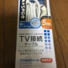 アンテナケーブル/TV接続ケーブル