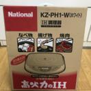 未使用 IH調理器 National 高火力のIH