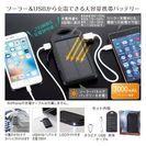 【新品・未使用品】ソーラーチャージ モバイルバッテリー