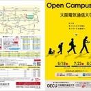 【JR京都駅より無料送迎バス運行】 大阪電気通信大学 オープンキャ...